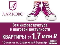Квартиры нового поколения на Рублевке Ипотека 7,4% на весь срок!